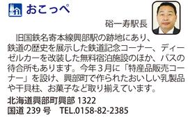 道の駅「おこっぺ」 北海道興部町