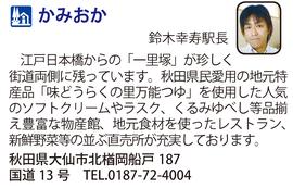 道の駅「かみおか」 秋田県大仙市