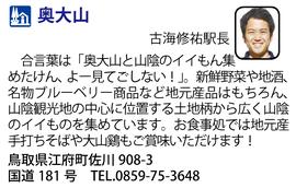 道の駅「奥大山」 鳥取県江府町