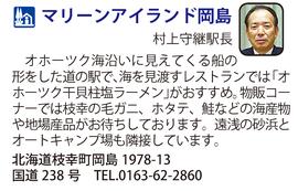 道の駅「マリーンアイランド岡島」 北海道枝幸町