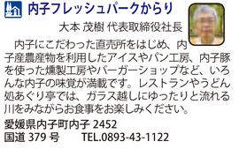 道の駅「内子フレッシュパークからり」 愛媛県内子町