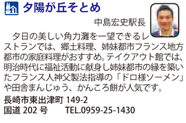 道の駅「夕陽が丘そとめ」 長崎県長崎市