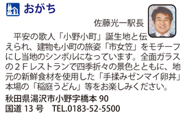 道の駅「おがち」 秋田県湯沢市