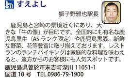 道の駅「すえよし」 鹿児島県曽於市