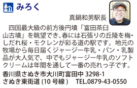 道の駅「みろく」 香川県さぬき市