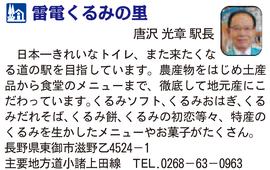 道の駅「雷電くるみの里」 長野県東御市
