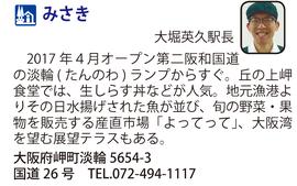 道の駅「みさき」 大阪府岬町