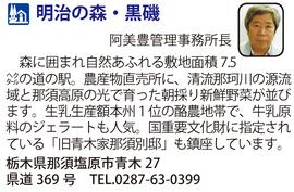 道の駅「明治の森・黒磯」 栃木県那須塩原市