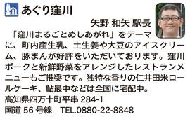 道の駅「あぐり窪川」 高知県四万十町