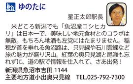 道の駅「ゆのたに」 新潟県魚沼市