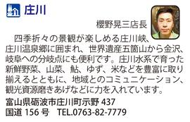 道の駅「庄川」 富山県砺波市