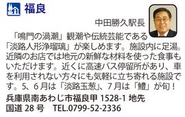 道の駅「福良」 兵庫県南あわじ市
