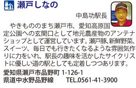 道の駅「瀬戸しなの」 愛知県瀬戸市