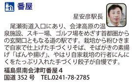 道の駅「番屋」 福島県南会津町