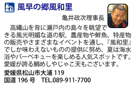 道の駅「風早の郷風和里」 愛媛県松山市