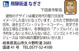 道の駅「飛騨街道 なぎさ」 岐阜県高山市