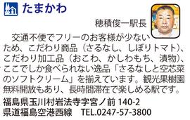 道の駅「たまかわ」 福島県玉川村