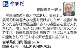 道の駅「やまだ」 岩手県山田町