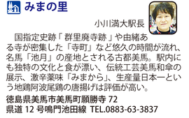 道の駅「みまの里」 徳島県美馬市