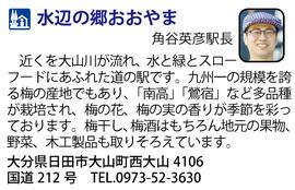 道の駅「水辺の郷おおやま」 大分県日田市