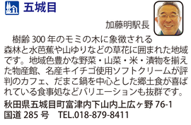 道の駅「五城目」 秋田県五城目町
