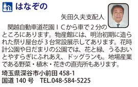 道の駅「はなぞの」 埼玉県深谷市