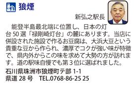 道の駅「狼煙」 石川県珠洲市