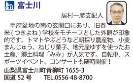 道の駅「富士川」 山梨県富士川町
