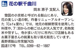 道の駅「花の駅千曲川」 長野県飯山市