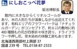 道の駅「にしおこっぺ花夢」 北海道西興部村