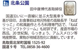 道の駅「北条公園」 鳥取県北栄町