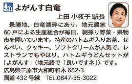 道の駅「よがんす白竜」 広島県三原市