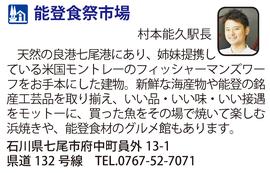 道の駅「能登食祭市場」 石川県七尾市