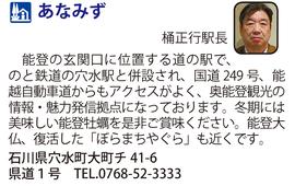 道の駅「あなみず」 石川県穴水町