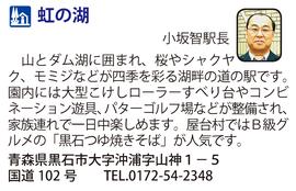 道の駅「虹の湖」 青森県黒石市