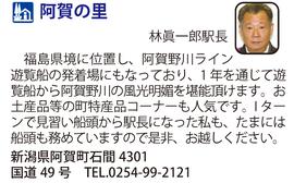 道の駅「阿賀の里」 新潟県阿賀町