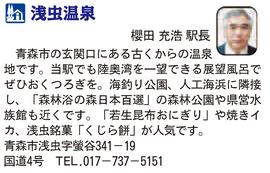 道の駅「浅虫温泉」 青森県青森市