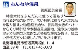 道の駅「おんねゆ温泉」 北海道北見市