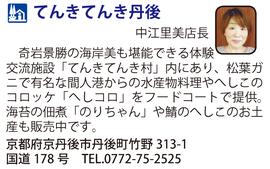 道の駅「てんきてんき丹後」 京都府京丹後市