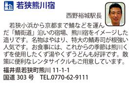 道の駅「若狭熊川宿」 福井県若狭町