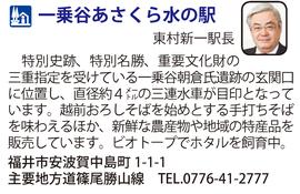 道の駅「一乗谷あさくら水の駅」 福井県福井市