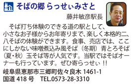 道の駅「そばの郷 らっせぃみさと」 岐阜県恵那市