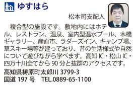 道の駅「ゆすはら」 高知県梼原町