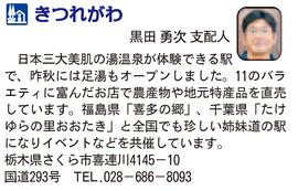 道の駅「きつれがわ」 栃木県さくら市