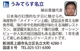 道の駅「うみてらす名立」 新潟県上越市