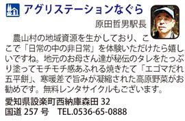 道の駅「アグリステーションなぐら」 愛知県設楽町