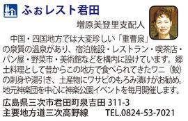 道の駅「ふぉレスト君田」 広島県三次市