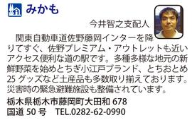 道の駅「みかも」 栃木県栃木市