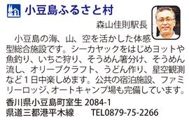 道の駅「小豆島ふるさと村」 香川県小豆島町