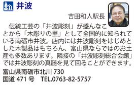 道の駅「砺波」 富山県砺波市